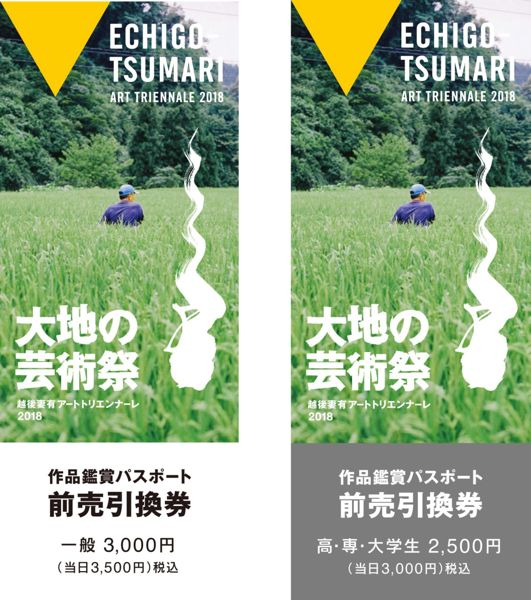 Echigo-Tsumari
