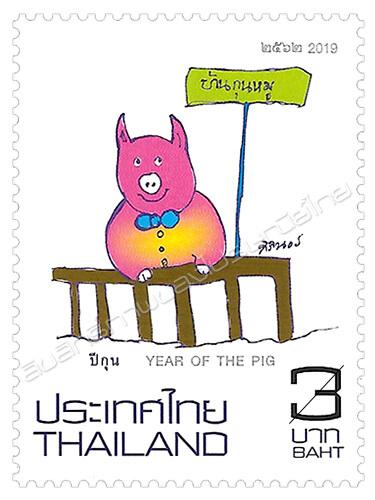 2019豬年郵票