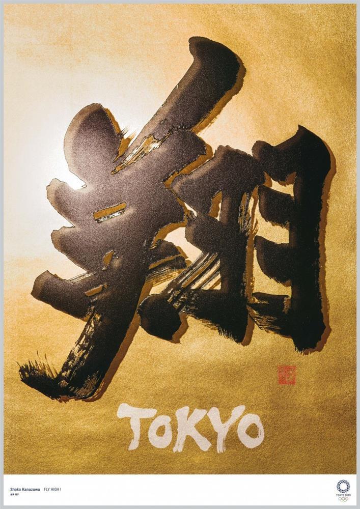 東京奧運,藝術海報,設計,浦澤直樹,大竹伸朗,金澤翔子,日本藝術家,漫畫家,書法家,日本文化,城市美學新態度