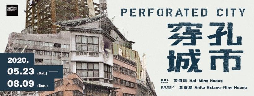 MOCA Taipei,當代館,穿孔城市,黃海鳴
