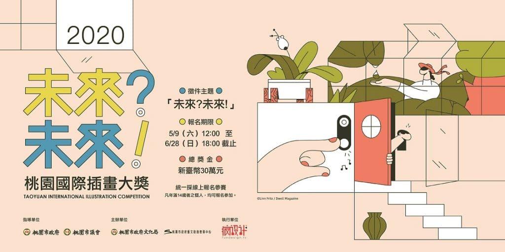 2020桃園國際插畫大獎