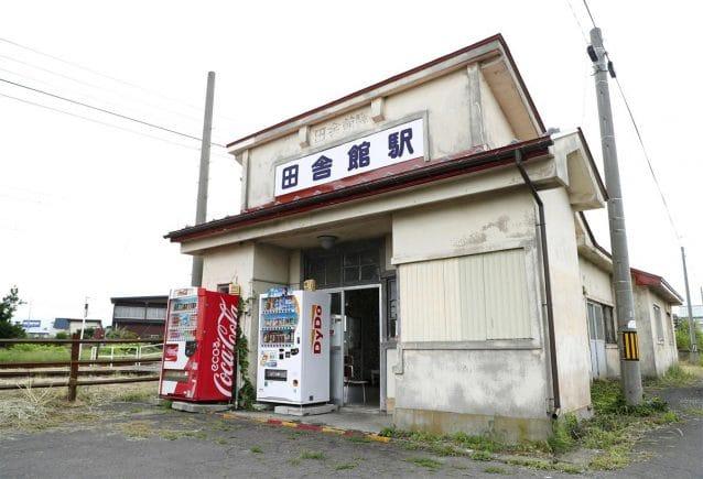 inakadate-station