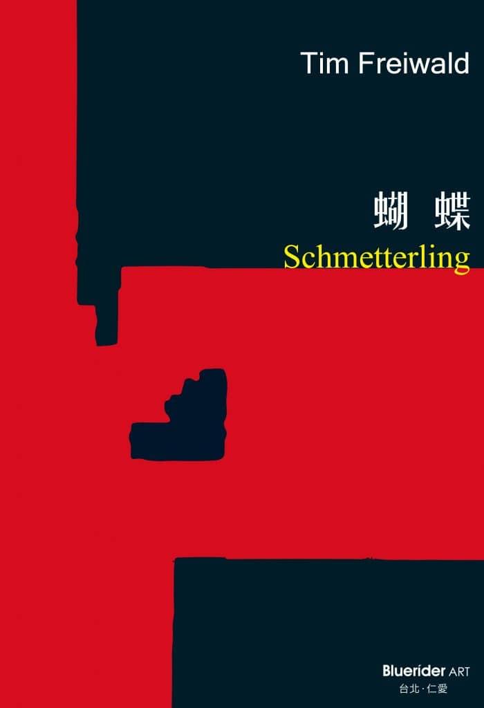 Bluerider ART --Tim Freiwald蝴蝶 Schmetterling