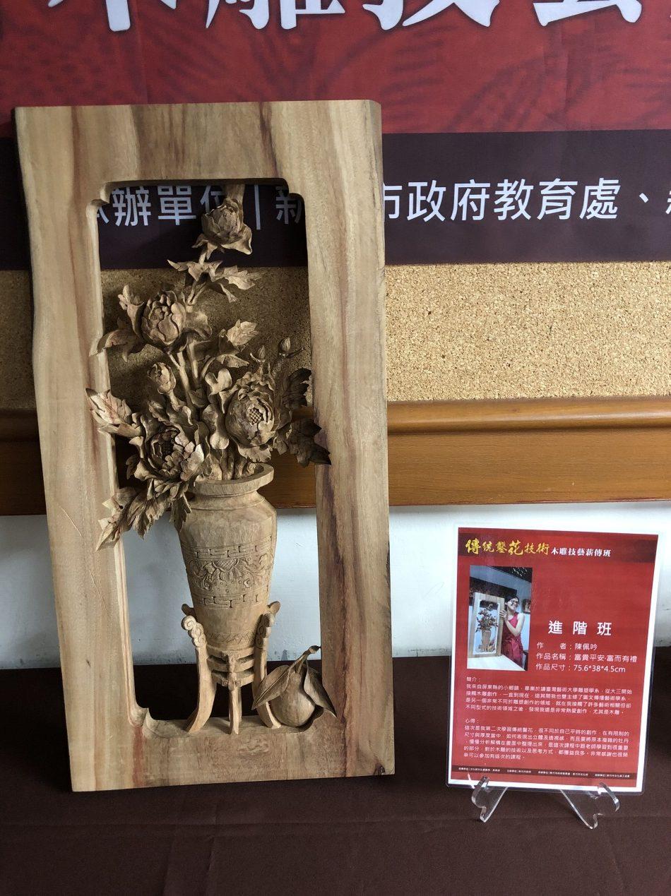 陳佩吟 ,木雕 ,傳統鑿花,《富貴平安‧富而有禮》
