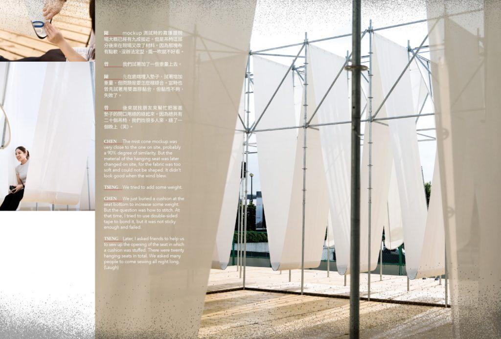 《走入.走出:X-site 2014-2020》,專書內頁《第四屆 X-site計畫:供霧所》/偶然設計+陳冠瑋建築師事務所 ©臺北市立美術館