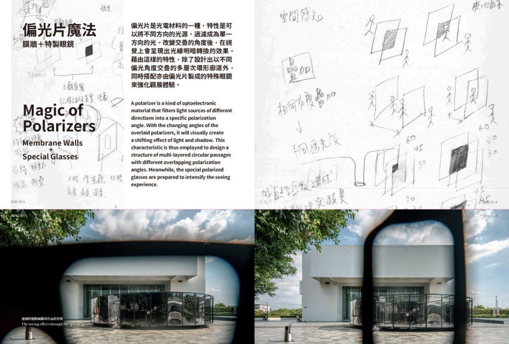 《走入.走出:X-site 2014-2020》,專書內頁《第七屆 X-site計畫:膜》/何理互動設計  ©臺北市立美術館