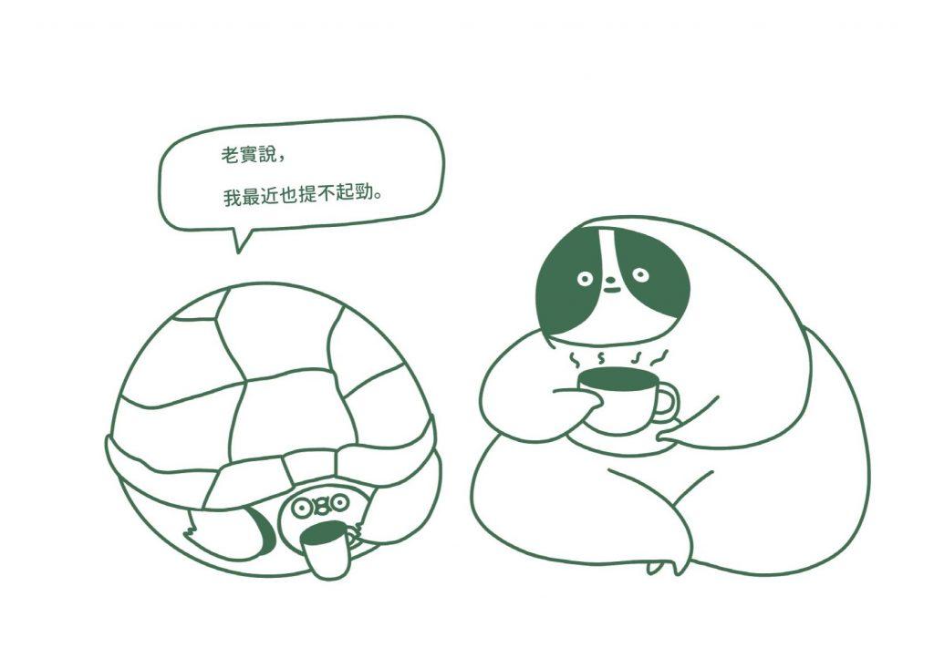 縮頭龜的逆襲 療癒畫風