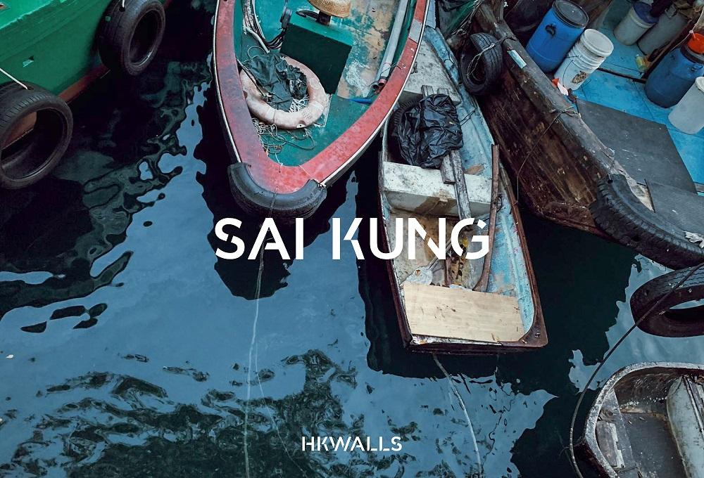 HKwalls 藝術節-西貢