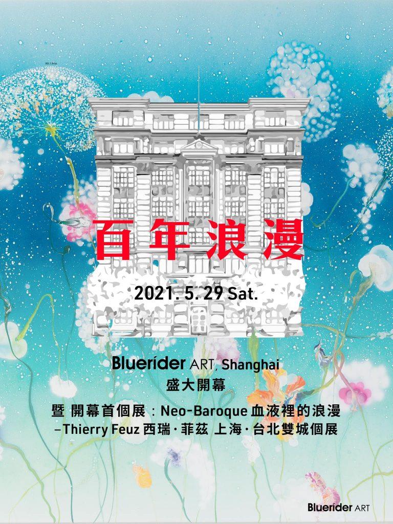 Bluerider ART 上海